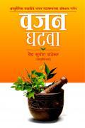 Vajan Ghatva Book Cover Image