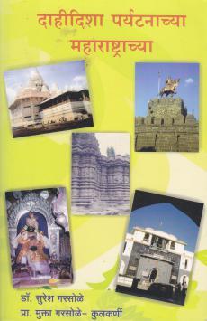 dahidisha paryatanachya cover