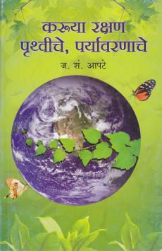 karuya rakshan book cover image