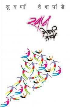 Swapna Pernari Mansa Cover Image
