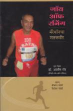 Joy Of Running Cover Image