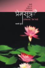 Premsutra Cover Image
