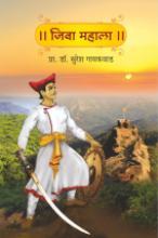 Jiva Mahala Book Cover Image